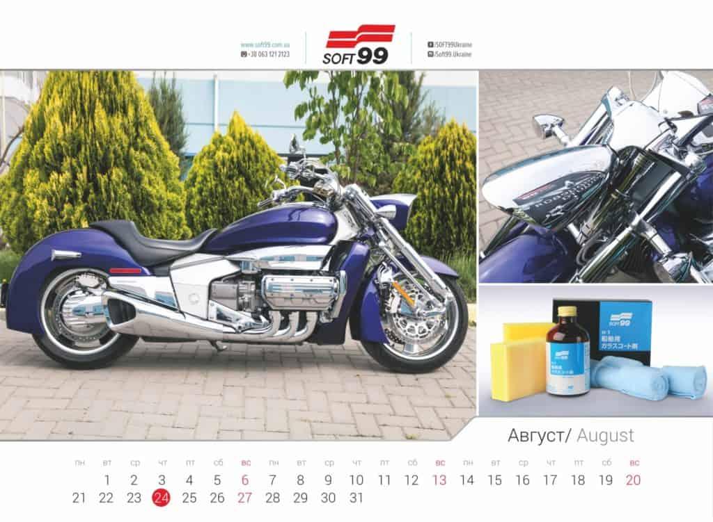 SOFT99 H-7 мотоцикл
