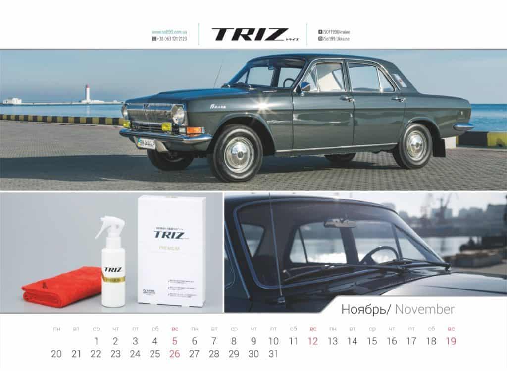 SOFT99 TRIZ GAZ-24