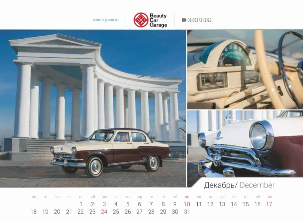 Beauty Car Garage GAZ-21