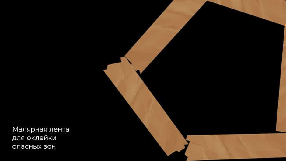 Малярная лента для оклейки опасных зон