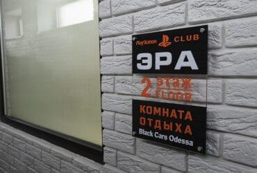 PS4-club ЭРА